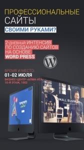 Study WordPress, 2-дневный интенсив по созданию профессиональных сайтов на основе Wordpress